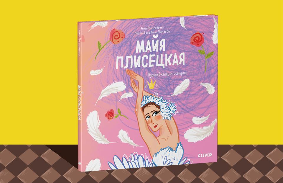 Майя Плисецкая»