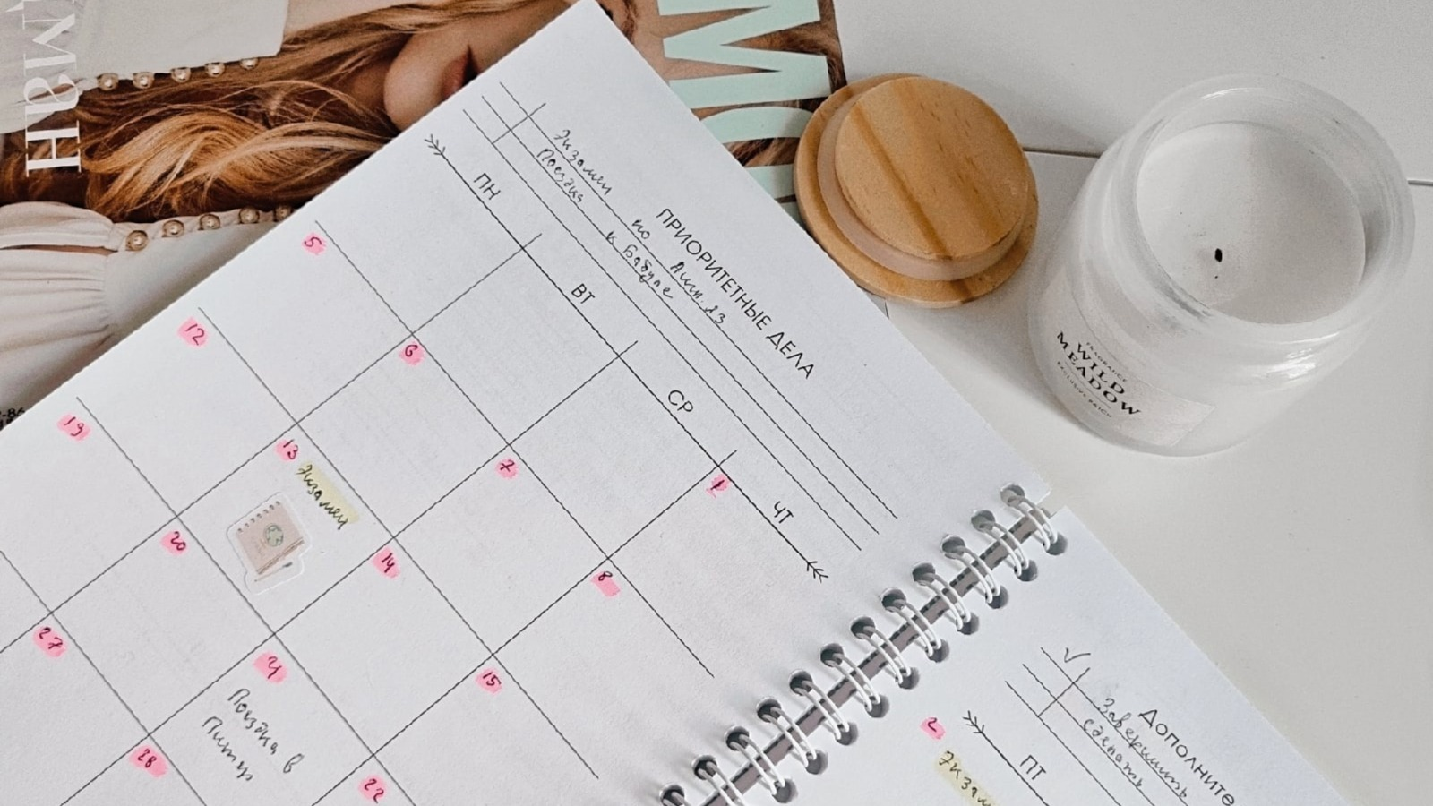 Ежедневник  Right Plan
