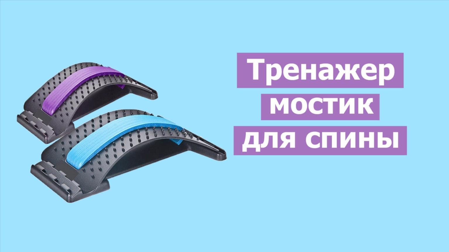 Тренажер мостик для спины – что это, как работает, польза и противопоказания