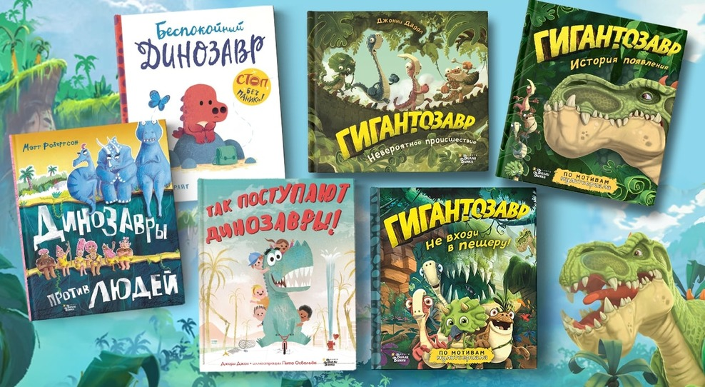 Лучшие книги в подарок для любителей динозавров