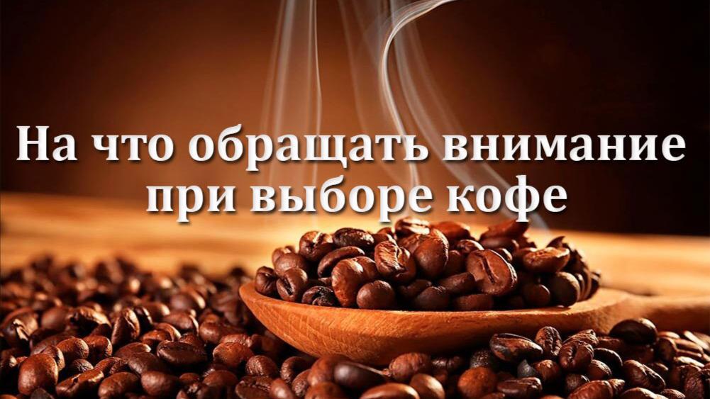 Почему кофе должен быть свежеобжаренным?