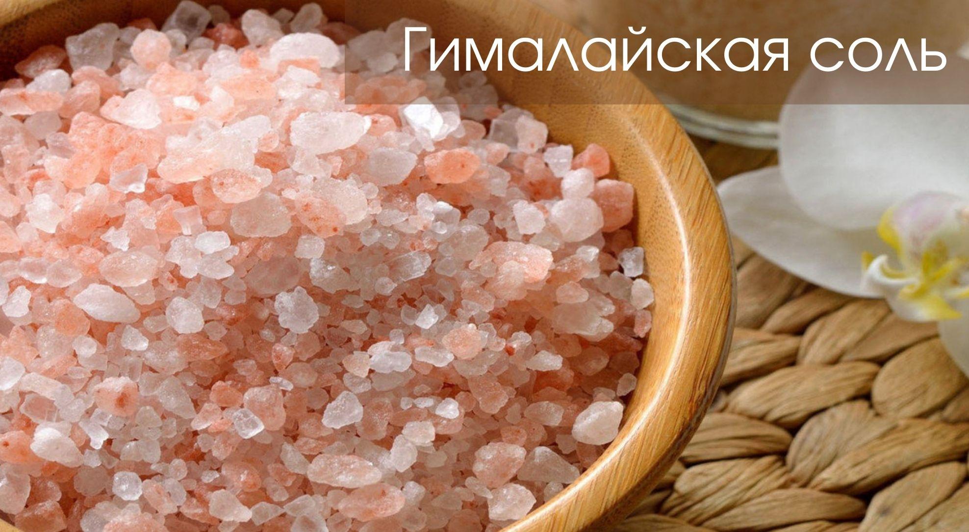 Чем на самом деле полезна гималайская соль?