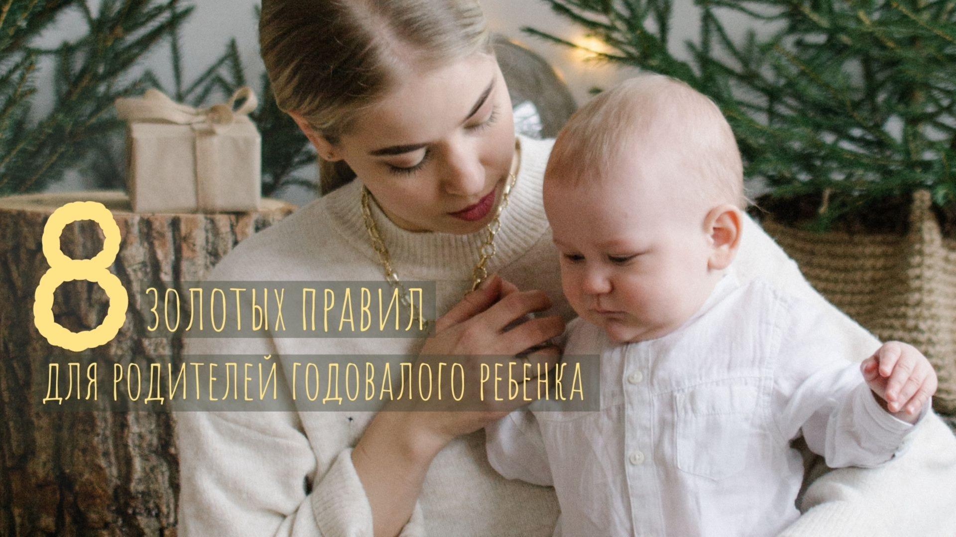 8 золотых правил для родителей годовалого ребенка