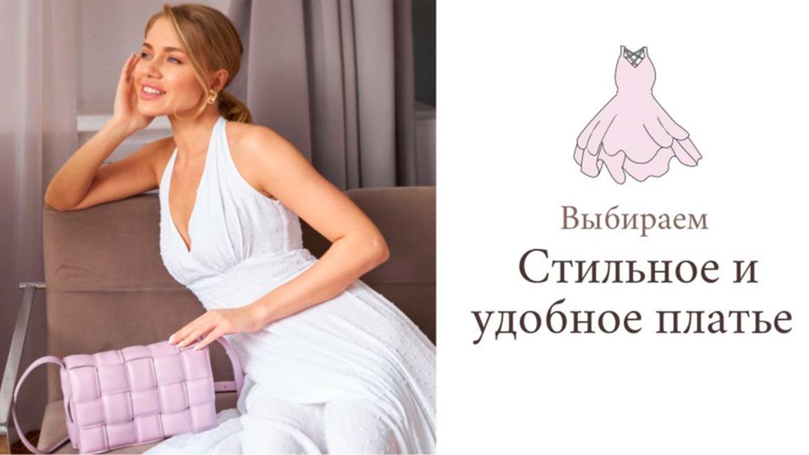 Выбираем стильное и удобное платье