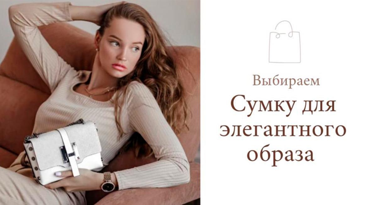 Выбираем сумку для элегантного образа.