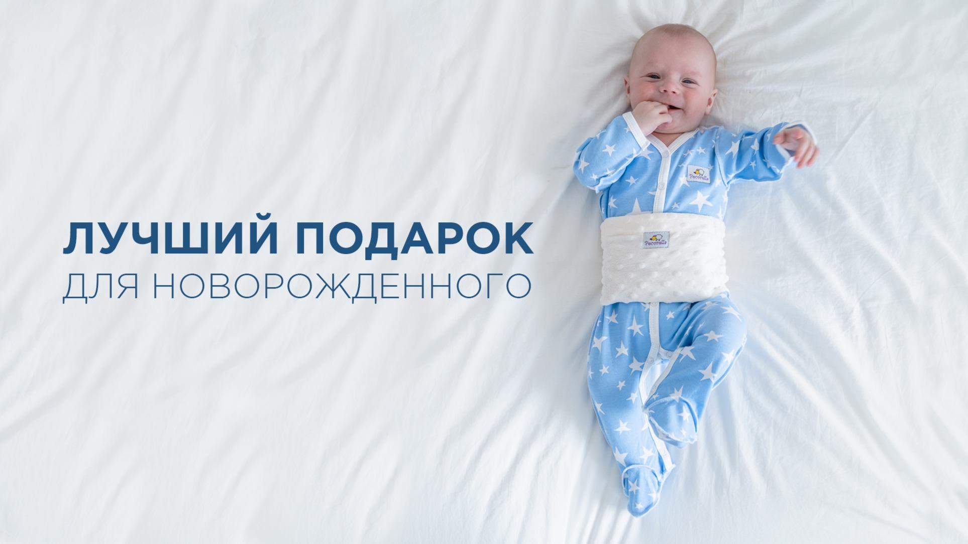 Лучший подарок для новорожденного