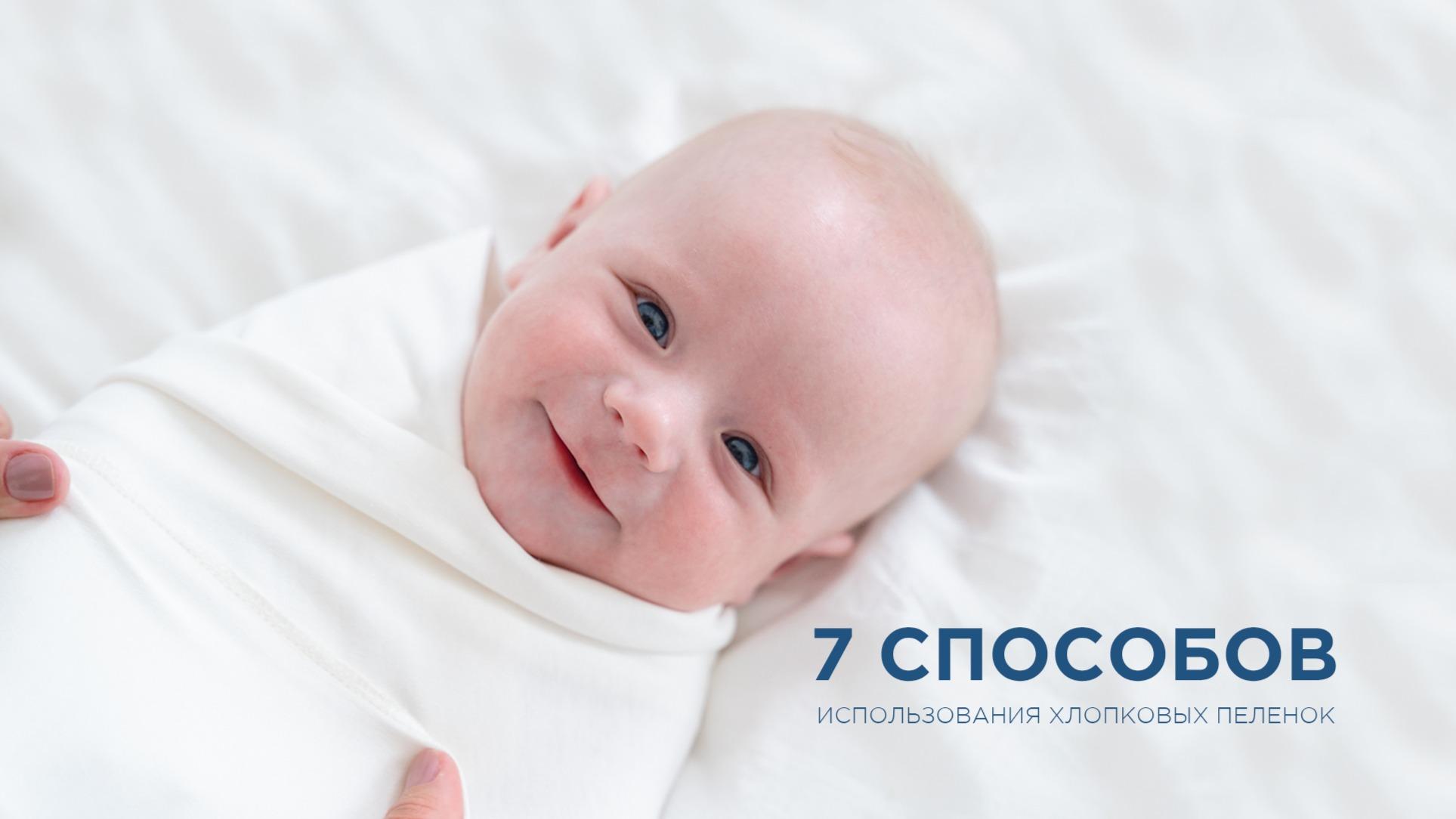 7 способов использования пеленок для новорожденного