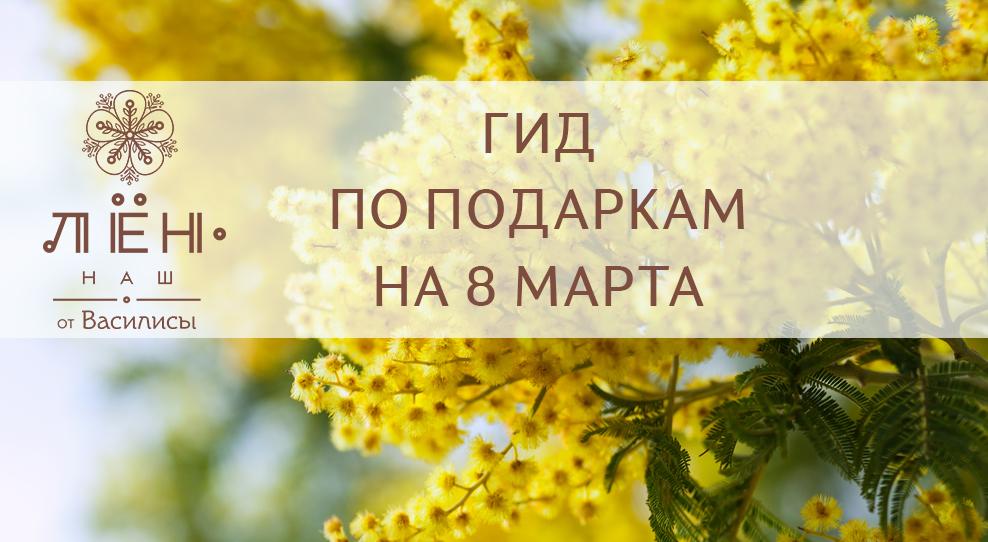 Идеи для подарка на 8 марта от ТМ ЛёнНаш от Василисы