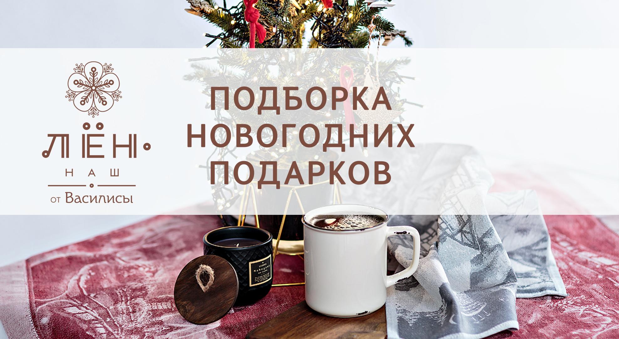Гид новогодних подарков. ЛёнНаш от Василисы