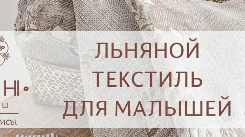 Безопасный текстиль для малышей