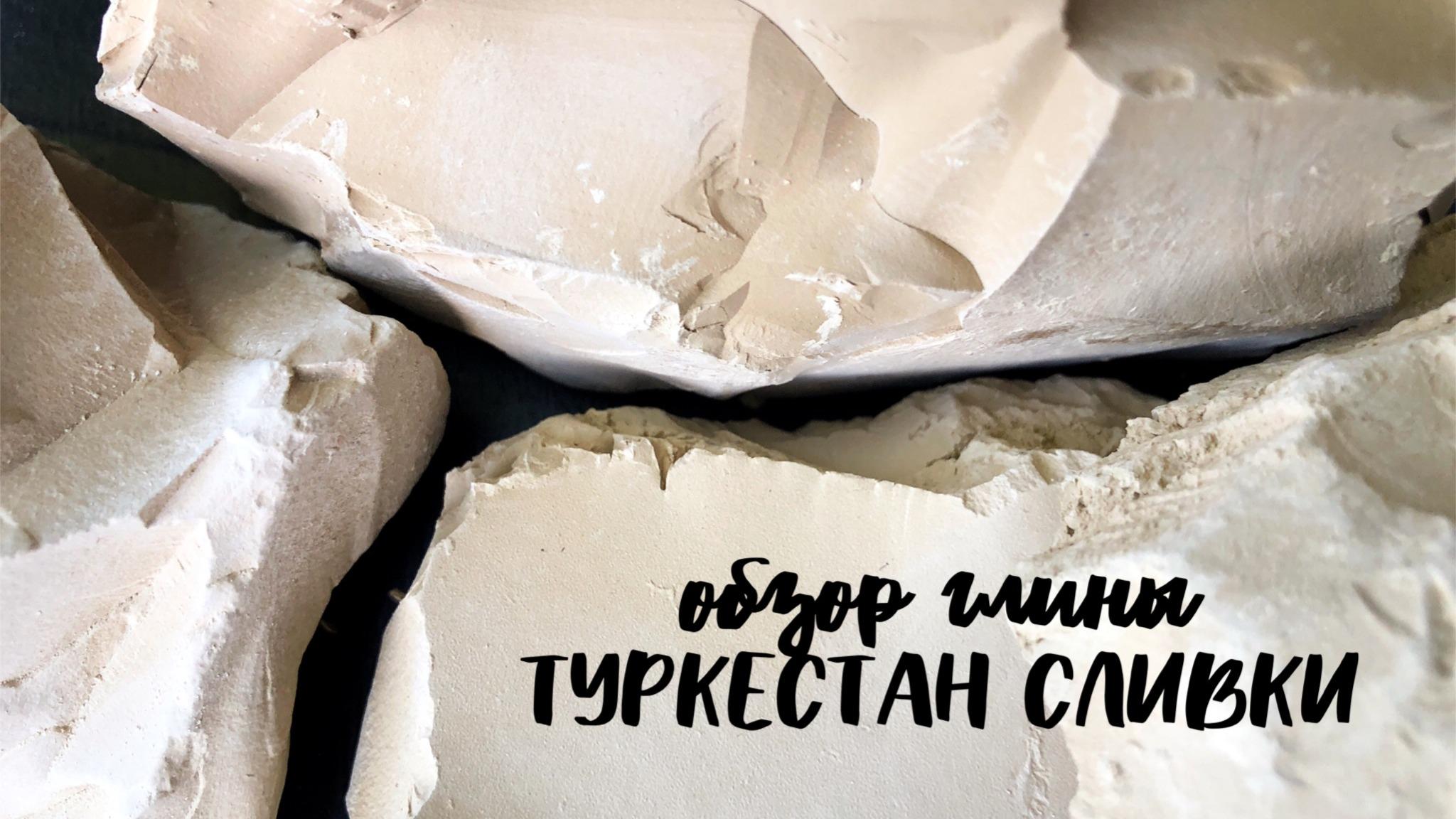 Глина Туркестан сливки: подробное описание сорта