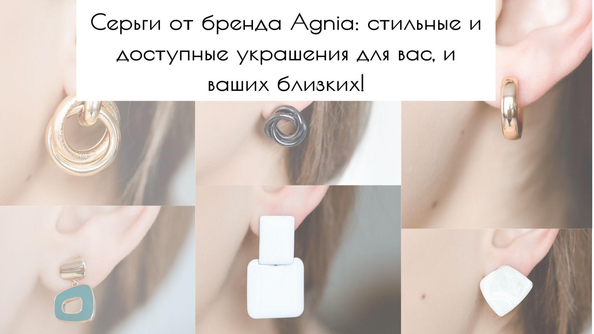 Серьги от бренда Agnia: стильные и доступные украшения для вас, и ваших близких!