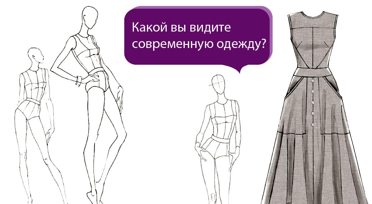Какой вы видите современную одежду?