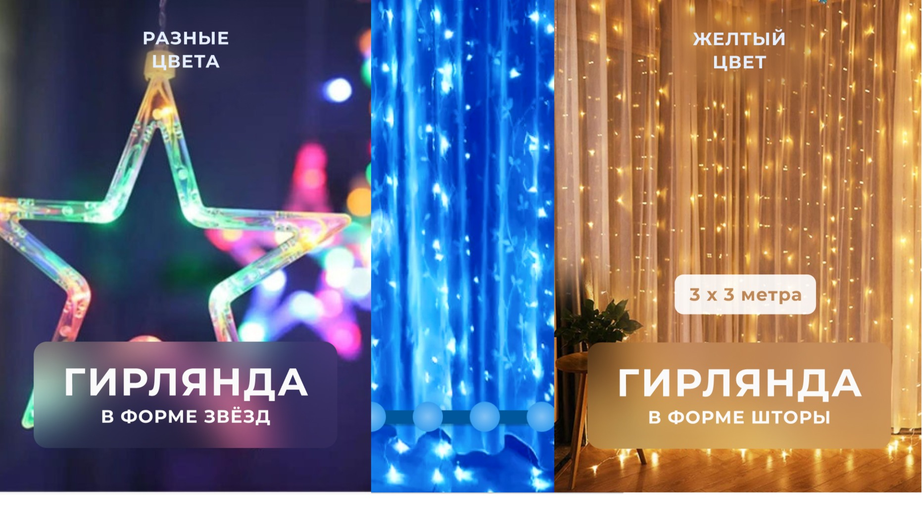 Освещение для улицы и дома