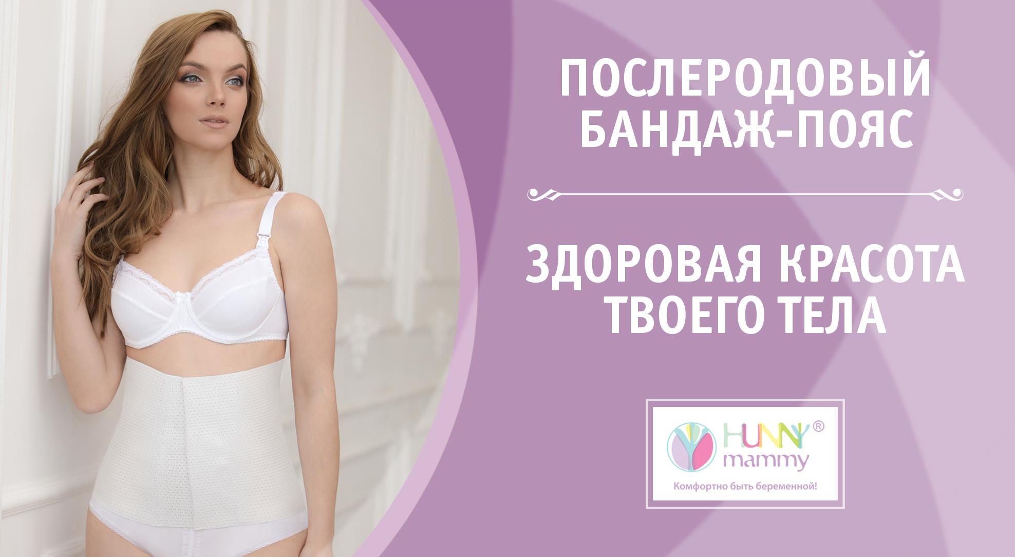Послеродовый бандаж-пояс. Здоровая красота твоего тела.