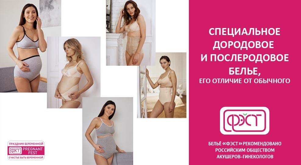 Специальное до- и послеродовое белье, его отличия от обычного белья.