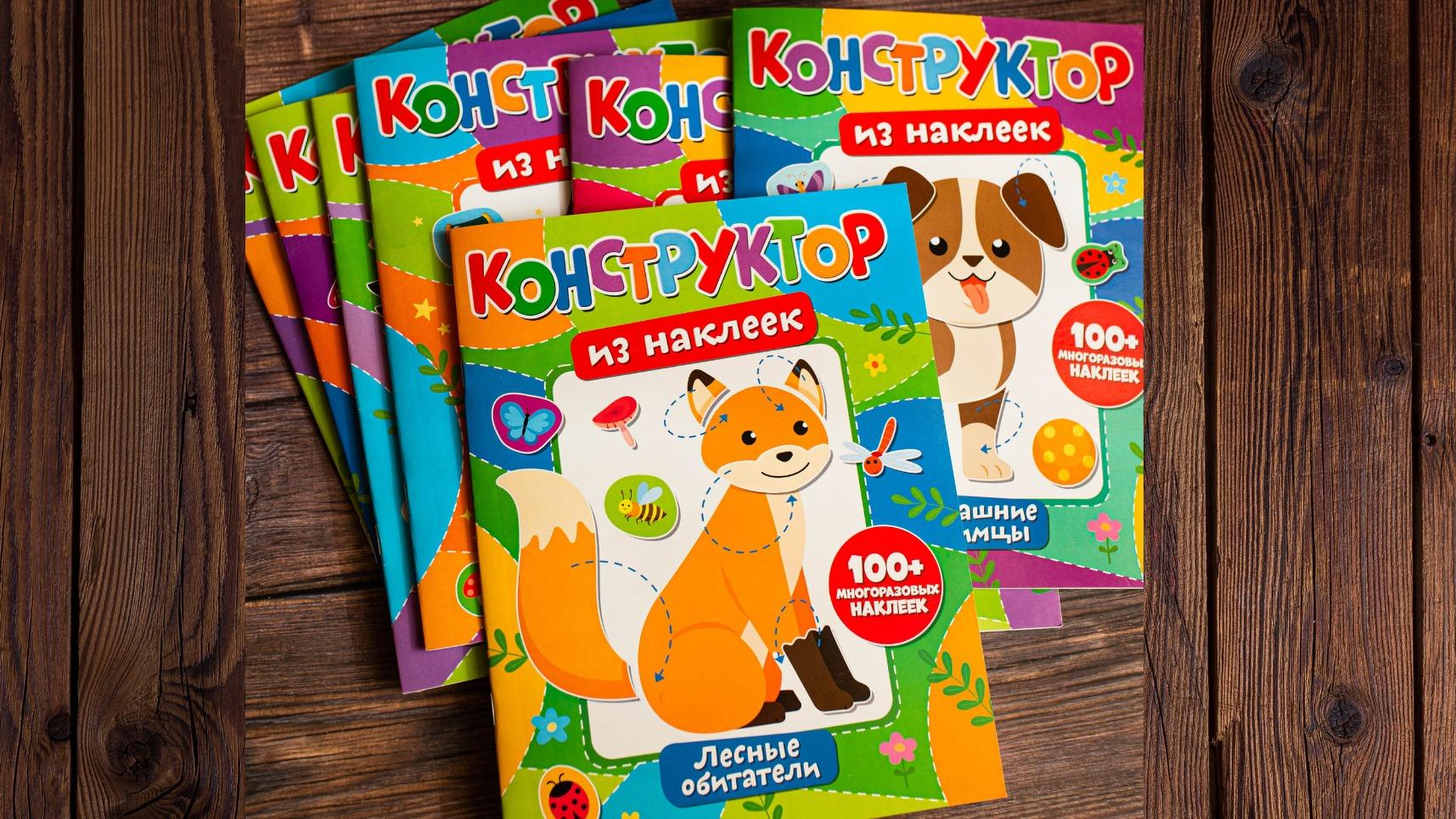 Как развить у ребёнка логическое мышление и кругозор / 8 развивающих книг