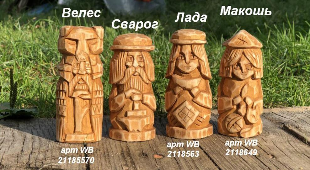Славянские боги - мощная защита вашего дома из глубины веков