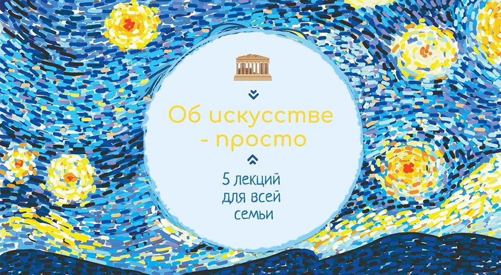 """""""Просто об искусстве"""". Видео Курс О. Грознова - новогодний подарок всей семье!"""