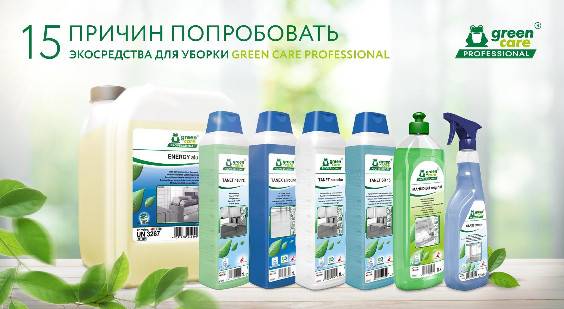 15 причин попробовать ЭКОСРЕДСТВА для уборки greencare PROFESSIONAL