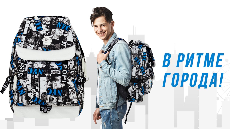 Рюкзак для подростка - это не просто школьный аксессуар