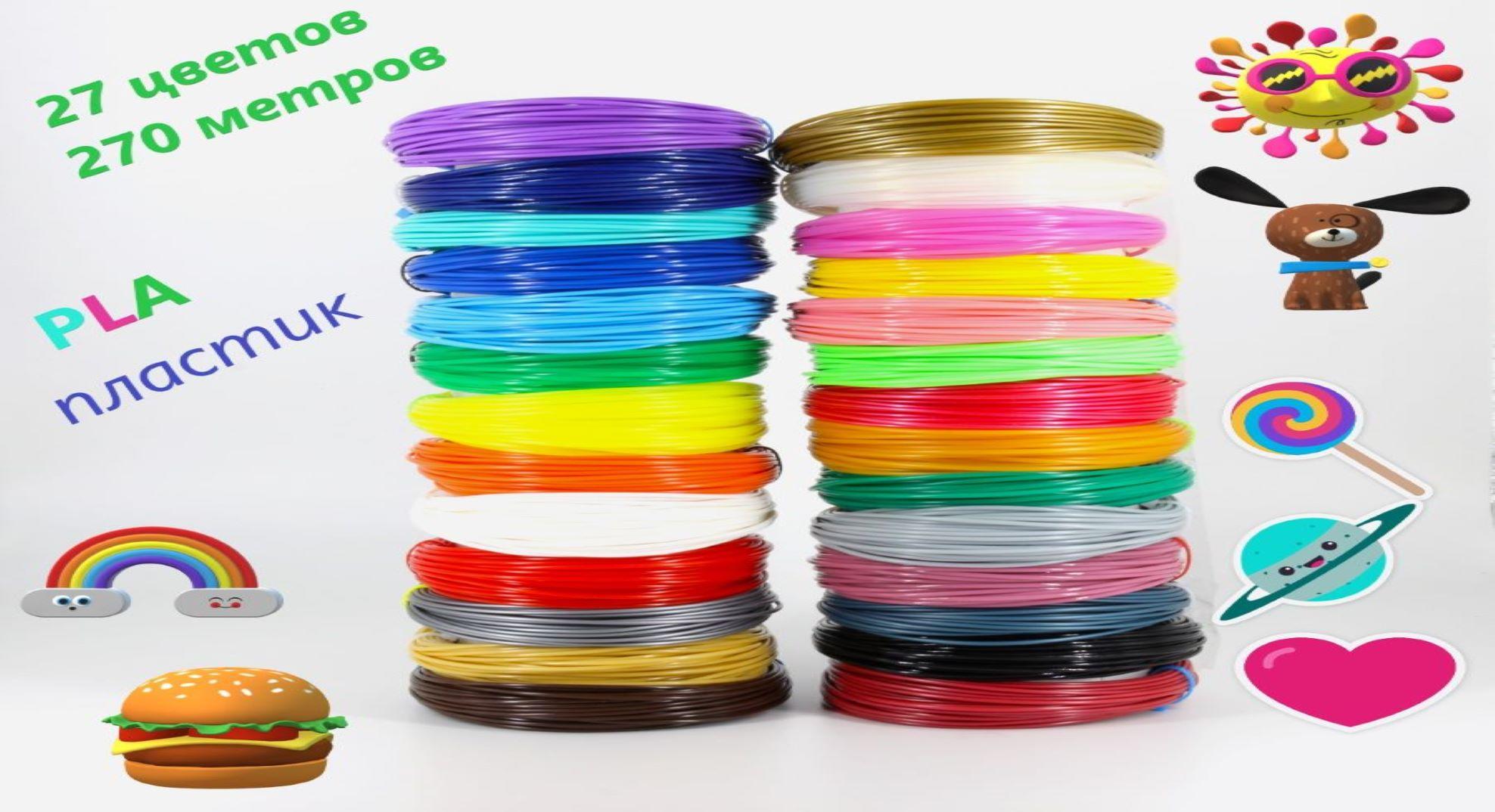 Пластик для 3D ручки - PLA
