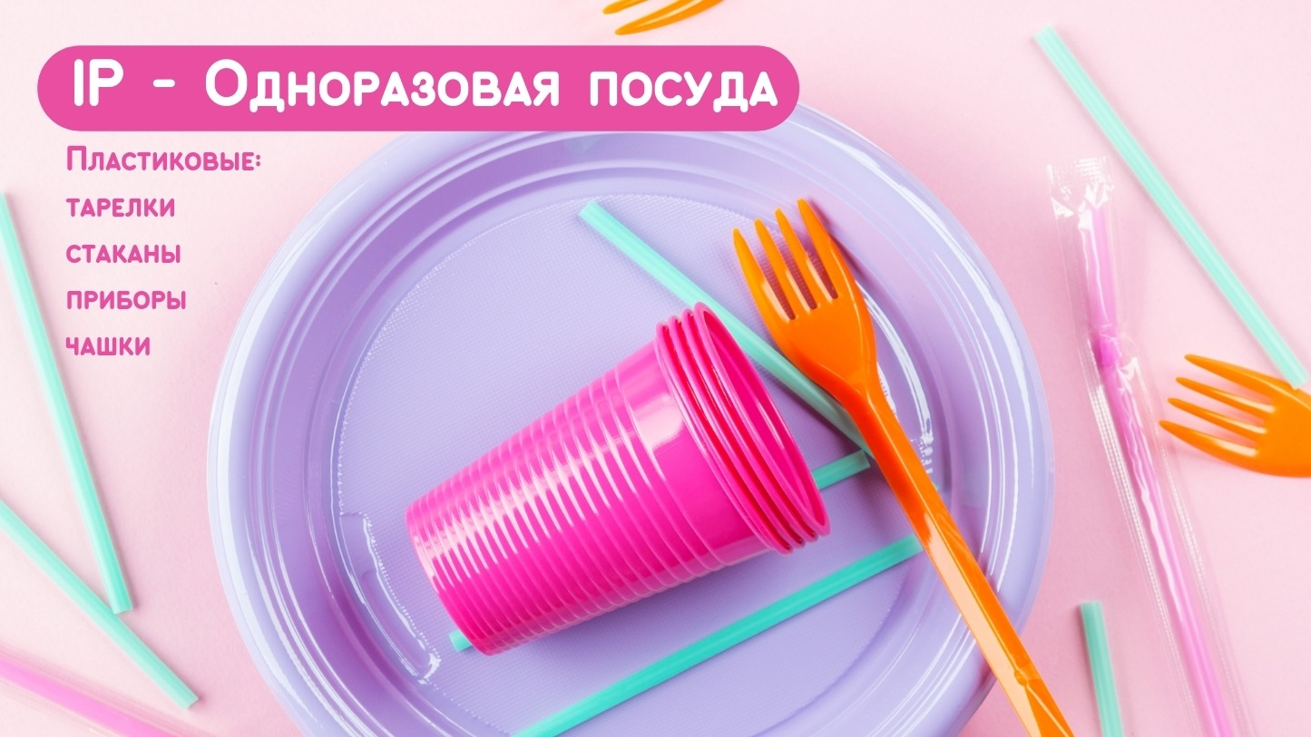 IP GROUP - один из лидеров среди производителей одноразовой посуды