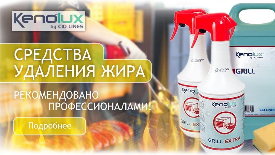Kenolux профессиональная химия для дома и производства