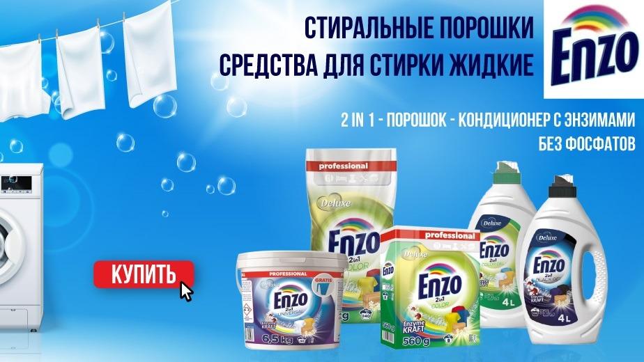 Бытовая химия ENZO