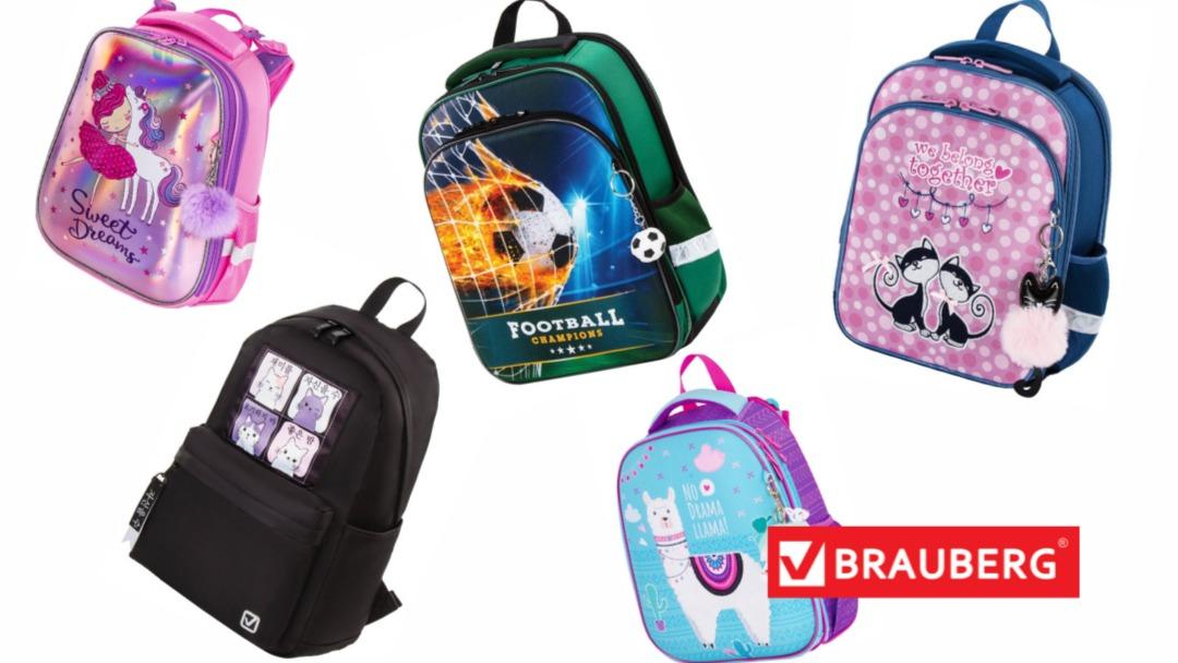 5 рюкзаков BRAUBERG, которые полезны  для здоровья и понравятся Вашему ребенку