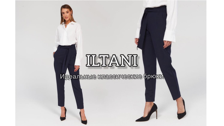 Идеальный классические брюки - какие они?