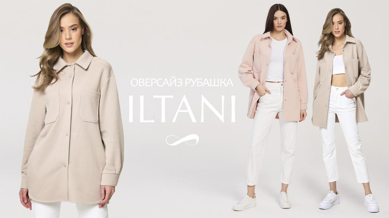 Как стильно носить OVERSIZE: трендовая рубашка от ILTANI
