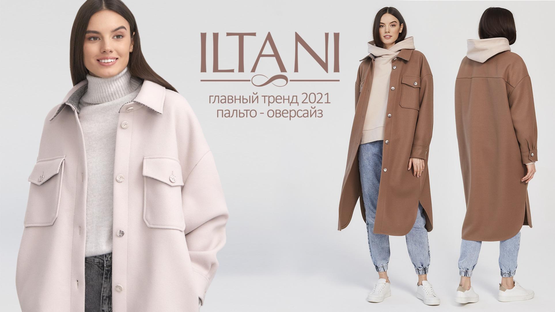 Хит весны – пальто-рубашка
