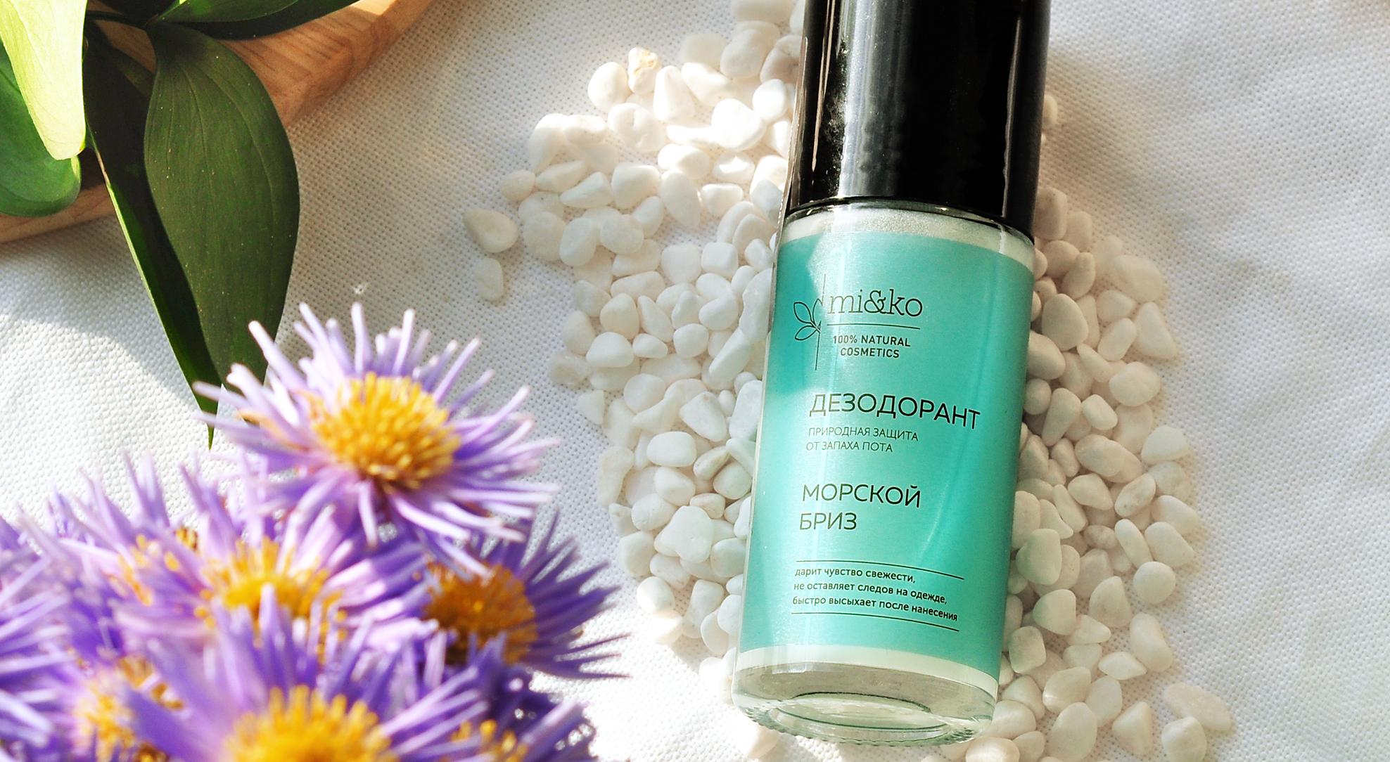 Природная защита от запаха и пота