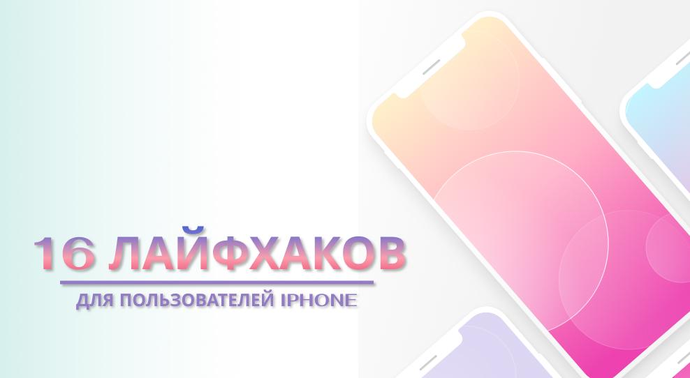 16 ЛАЙФХАКОВ для iPhone