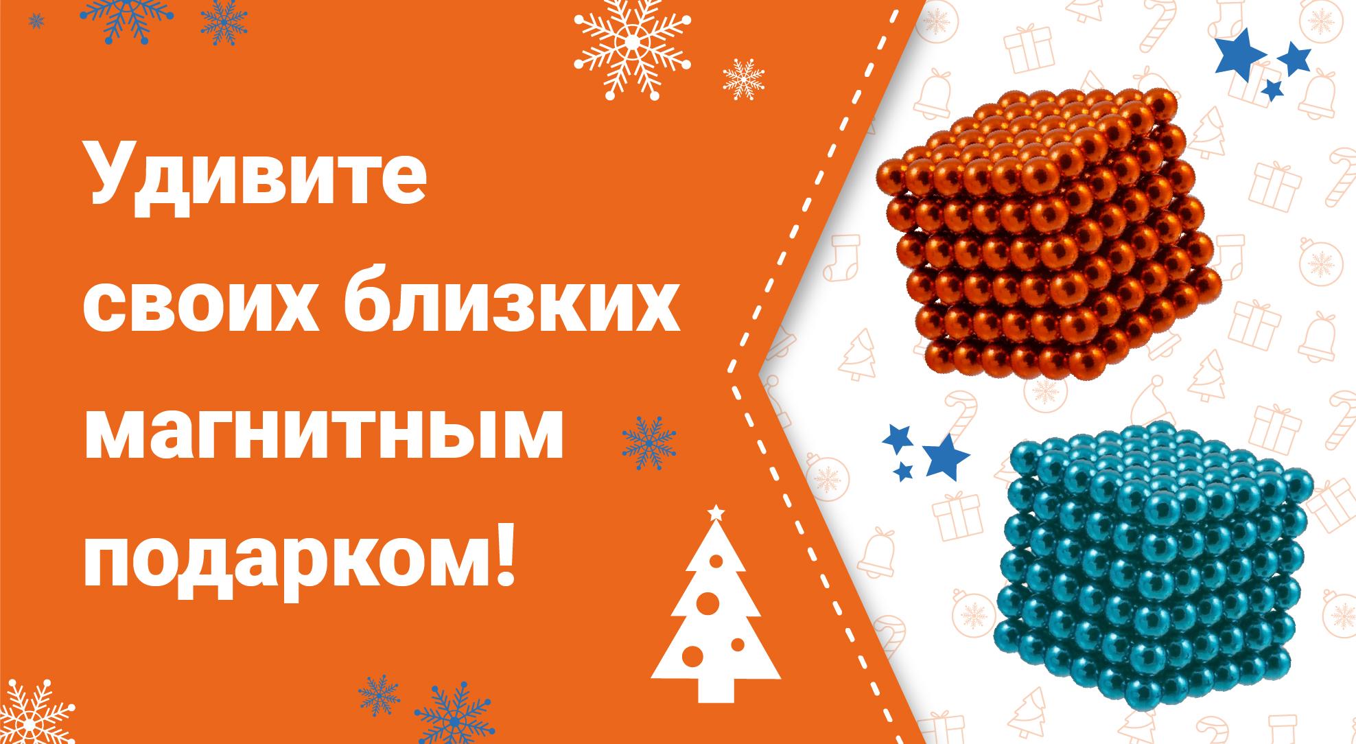 Удивите своих близких магнитным подарком!