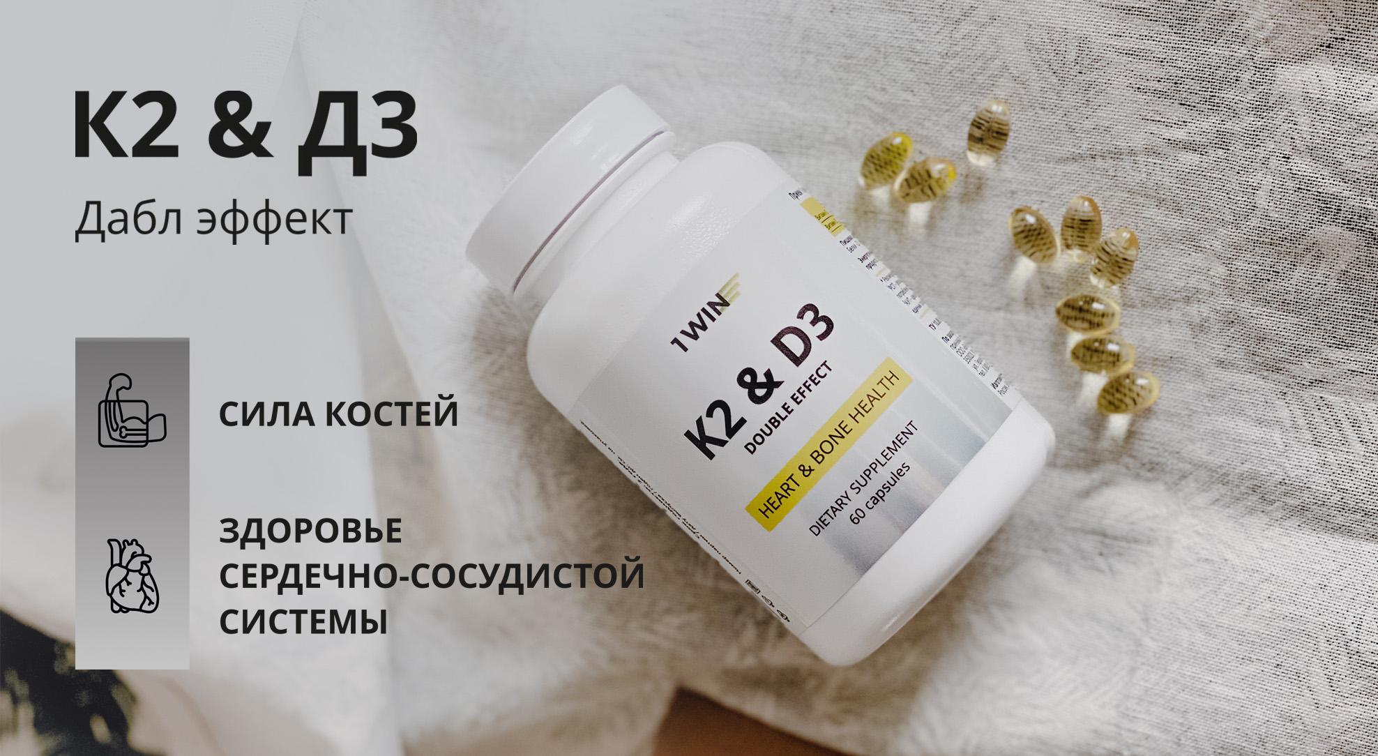K2&D3 Двойная польза: укрепляем костную ткань и сердечную мышцу