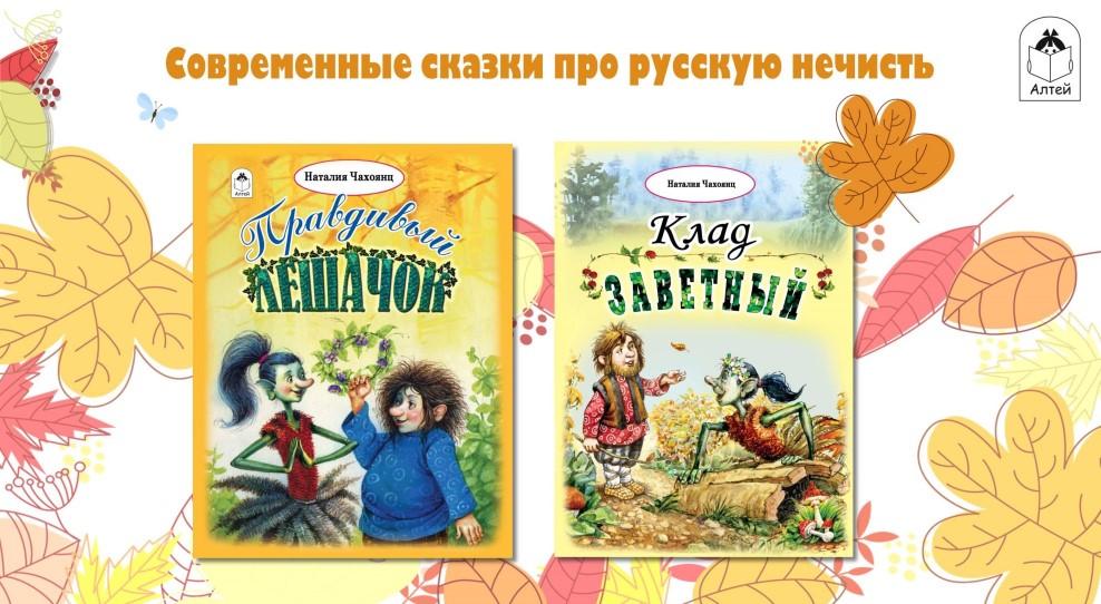 Современные сказки про русскую нечисть
