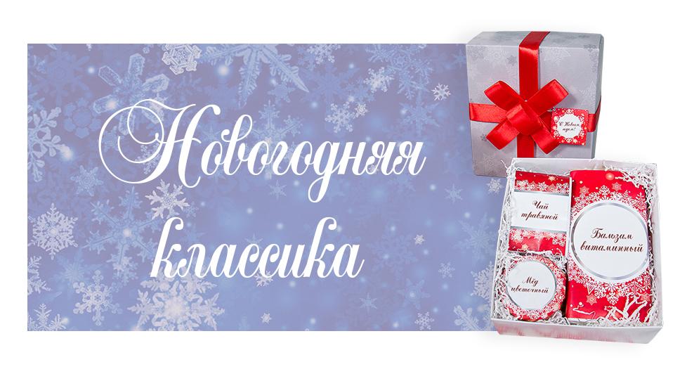 """Обзор покупки.  Подарочный набор """"Новогодняя классика"""""""
