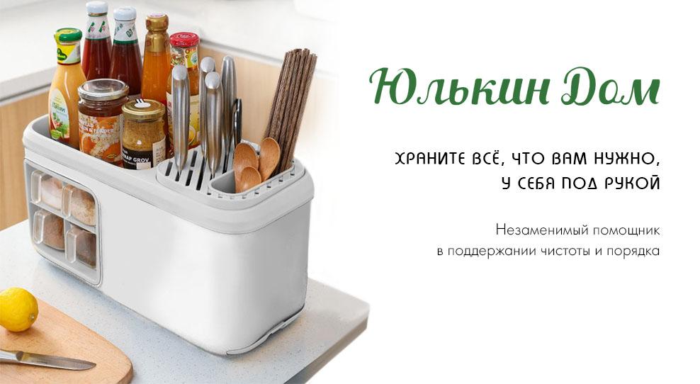 Благодаря органайзеру для кухни все нужно всегда под рукой