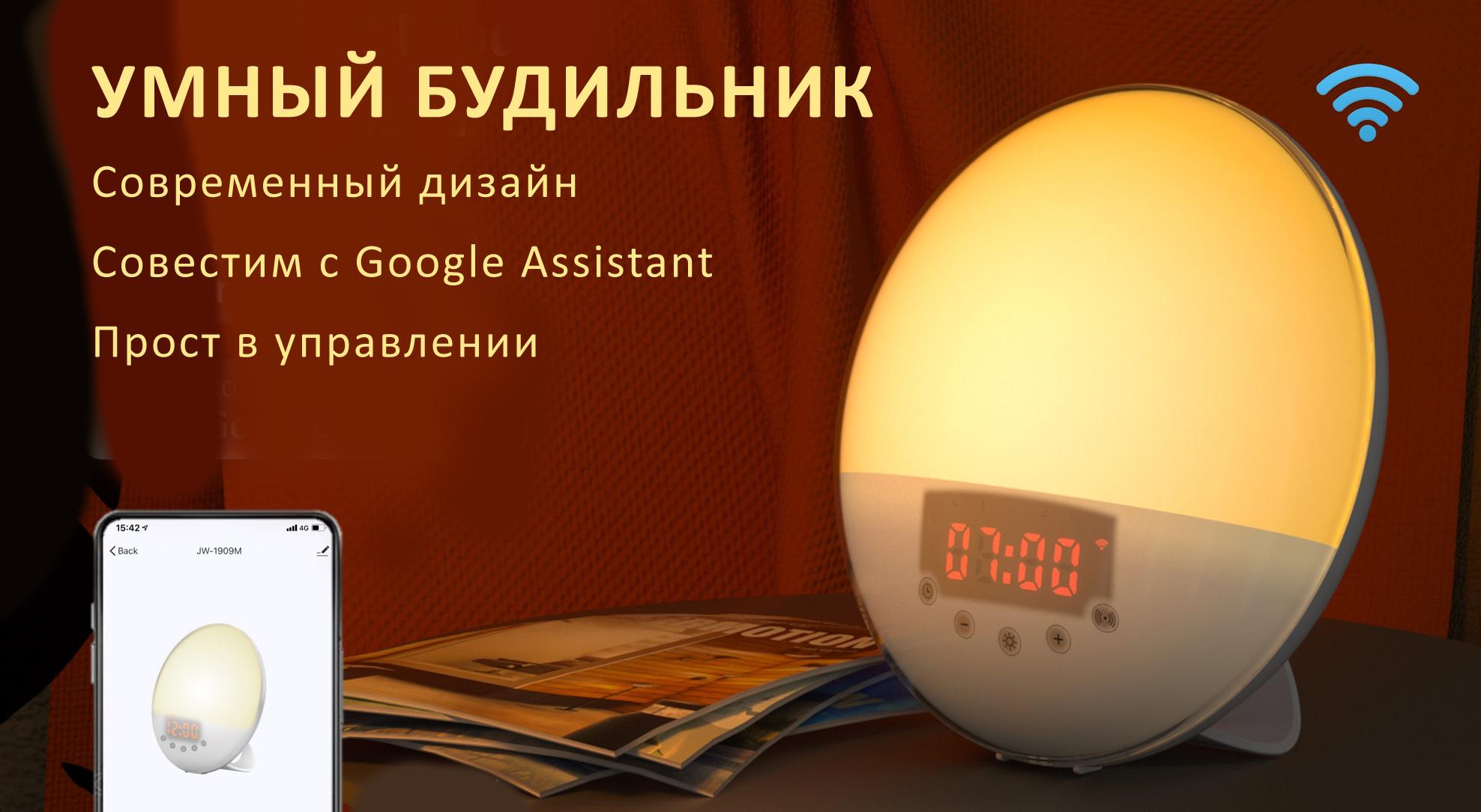 Будильник световой LED: рассветы и закаты по расписанию