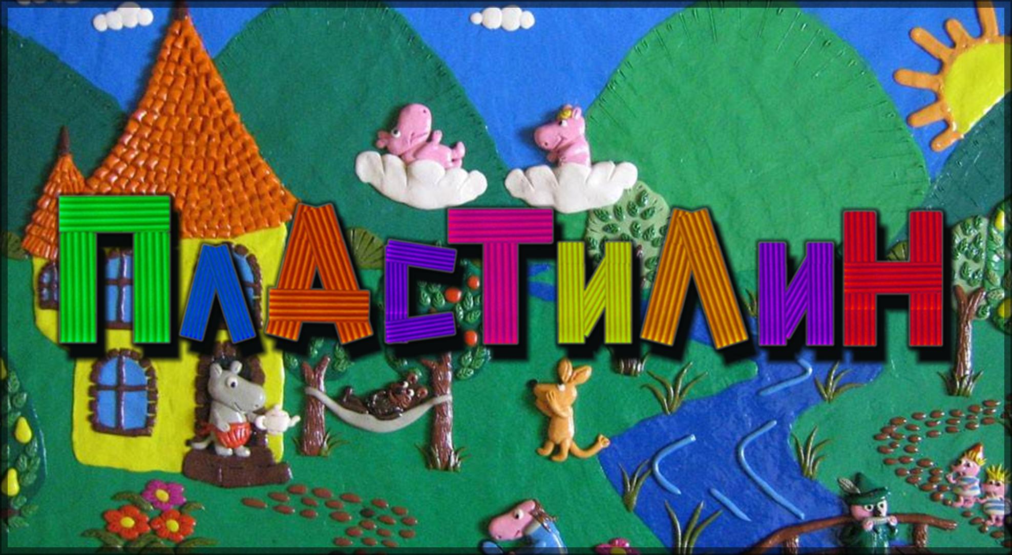 Пластилин - цветная сказка: полезное и приятное занятие для ребенка.