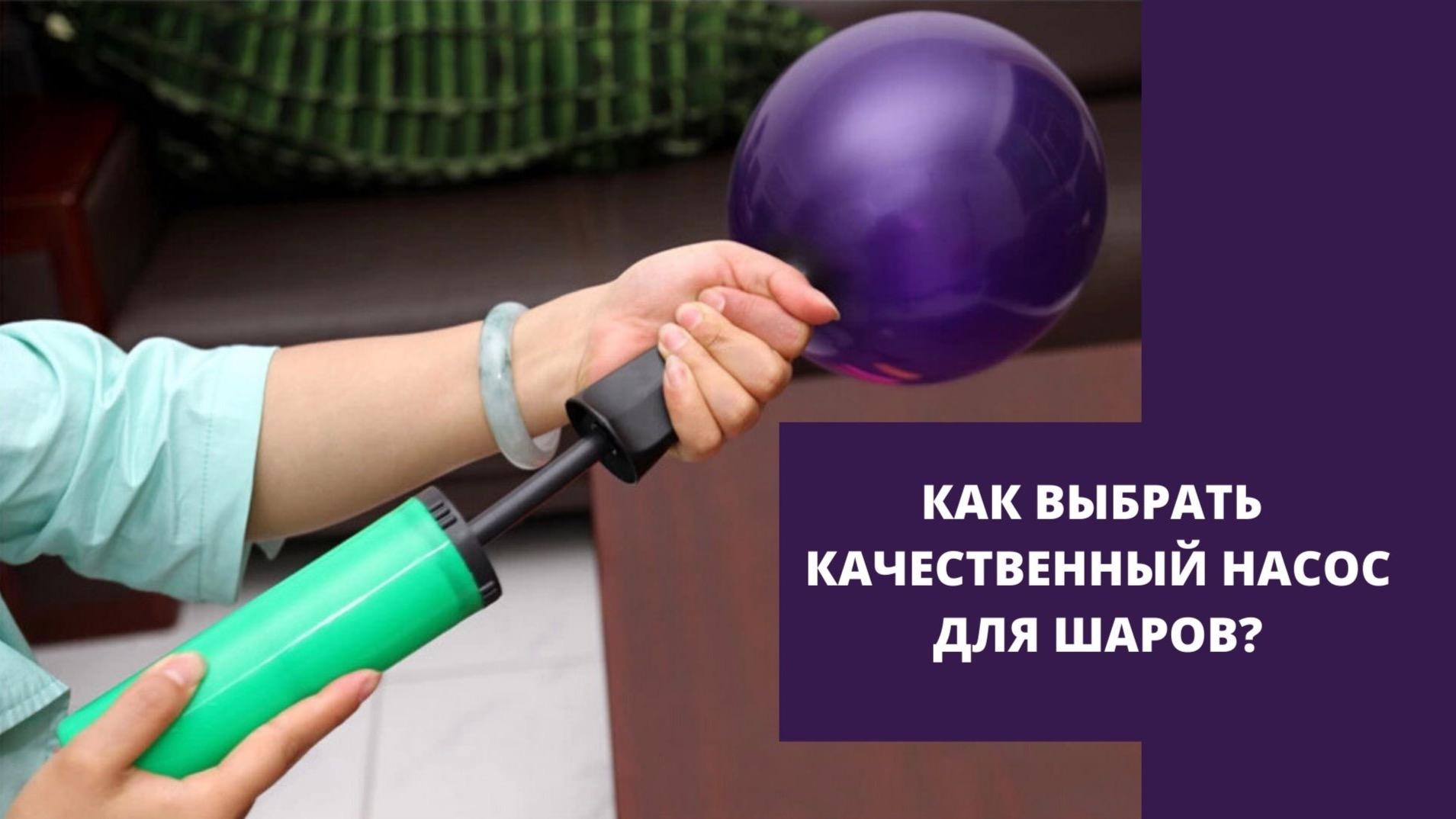Как выбрать качественный насос для шариков?