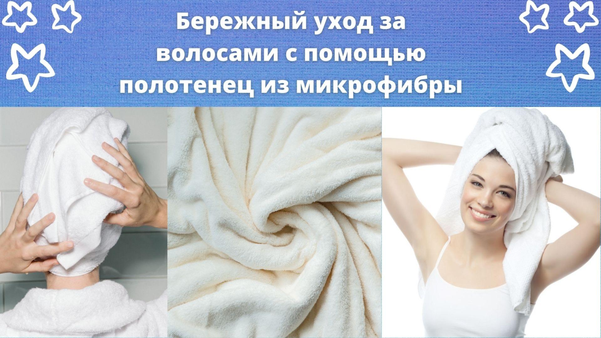 Бережный уход за волосами с помощью полотенец из микрофибры