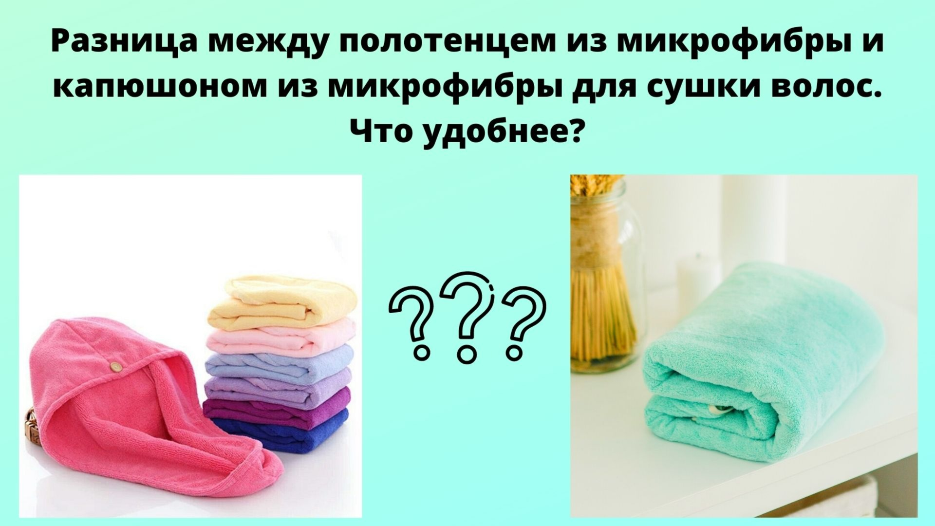 Разница между полотенцем из микрофибры и капюшоном для сушки волос. Что удобнее?