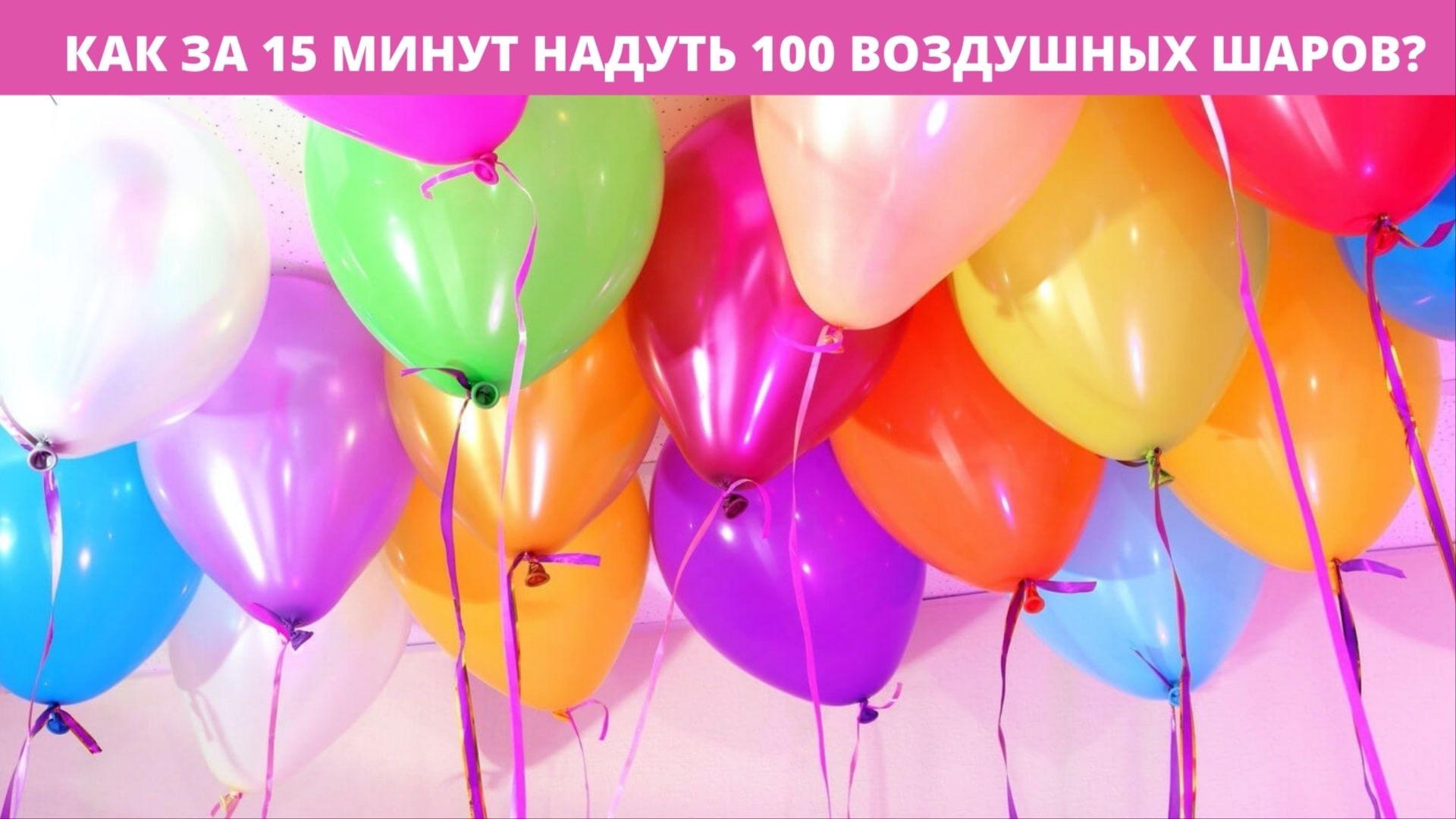 Как за 15 минут надуть 100 воздушных шаров?
