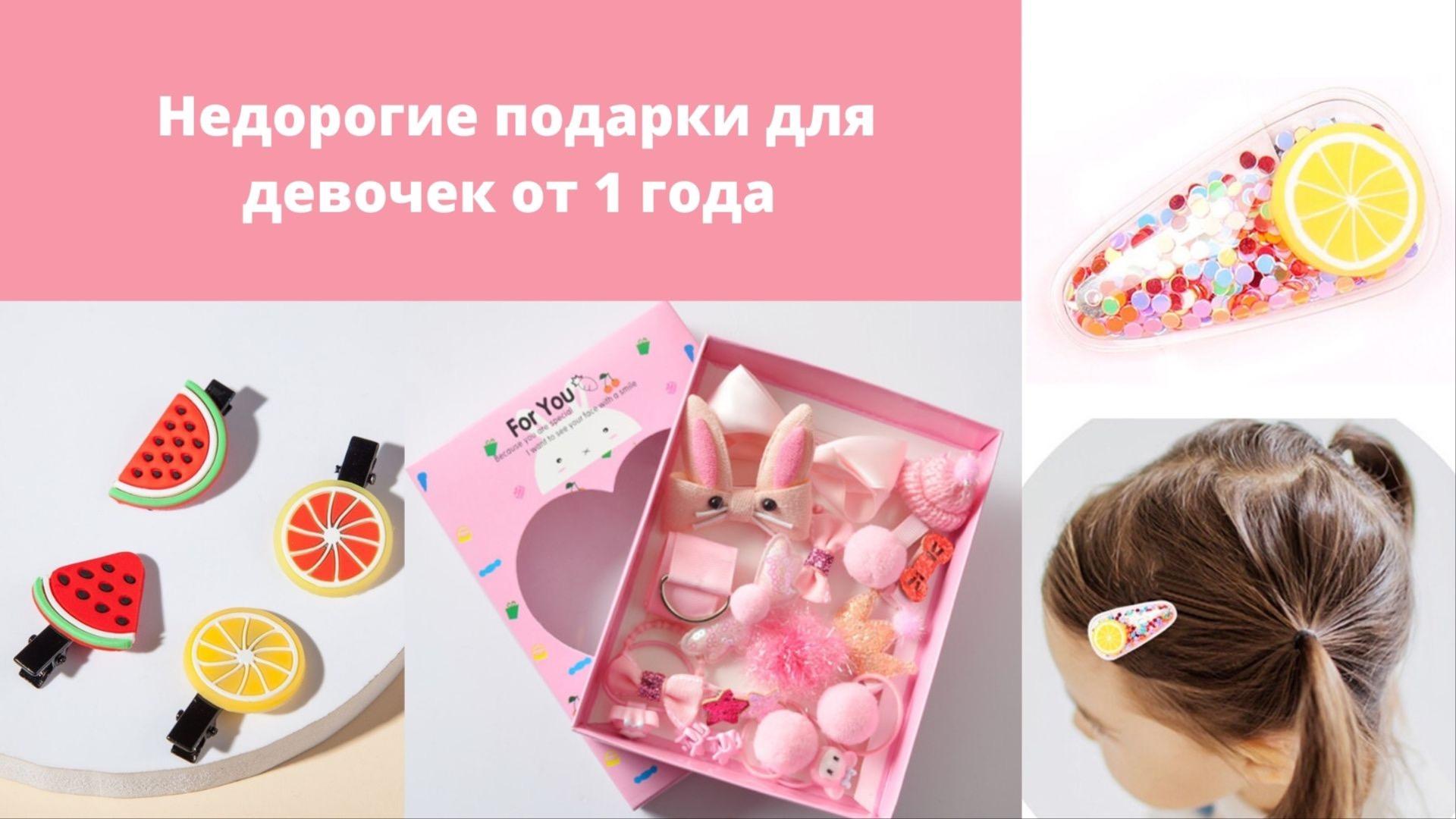 Недорогие подарки для девочек от 1 года