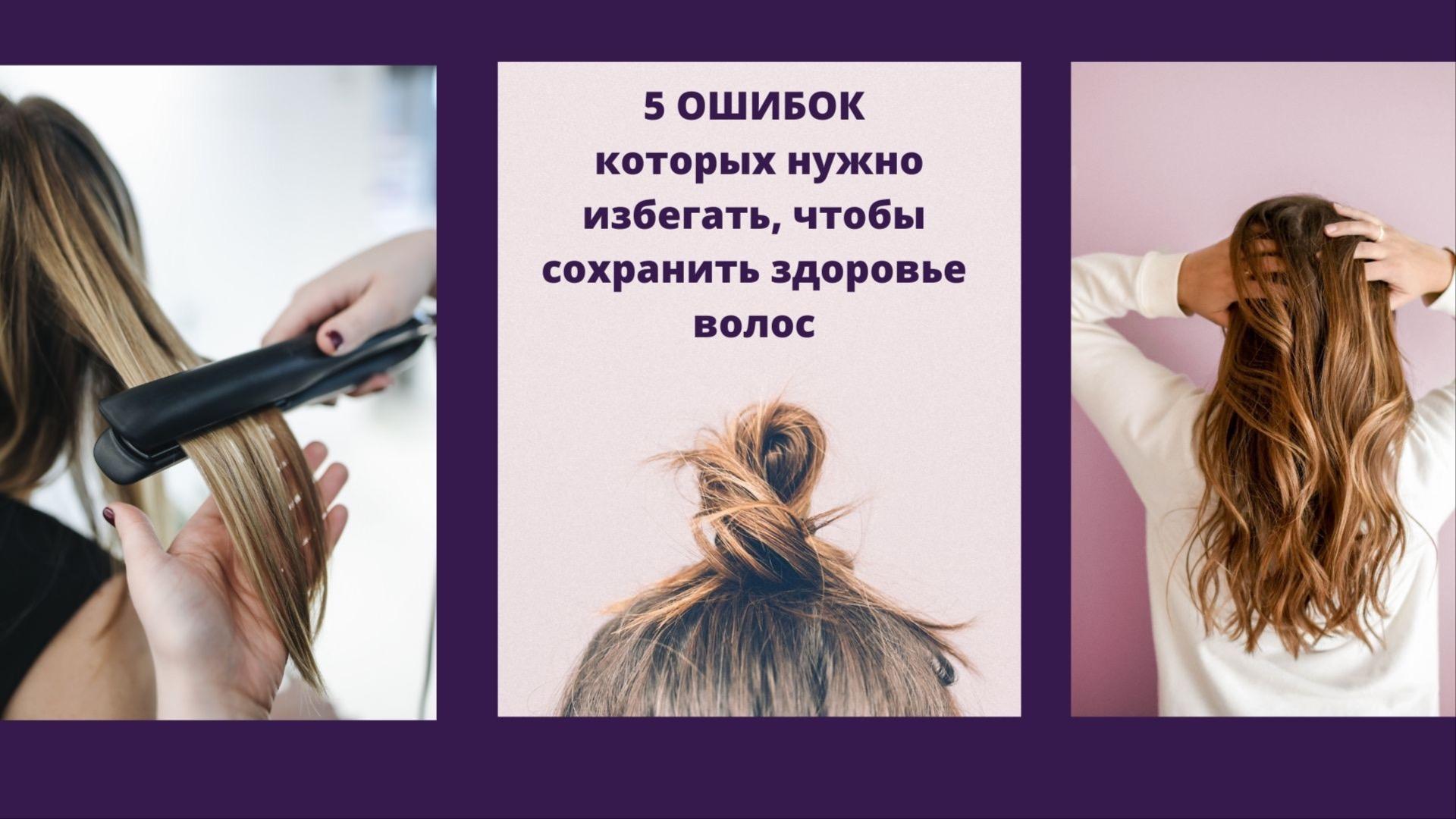 5 ОШИБОК  которых нужно избегать, чтобы сохранить здоровье волос