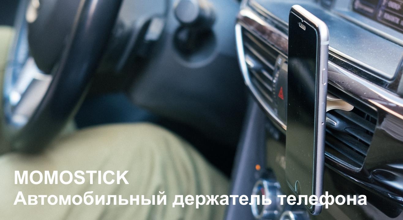 Momostick - держатель телефона для автомобиля.