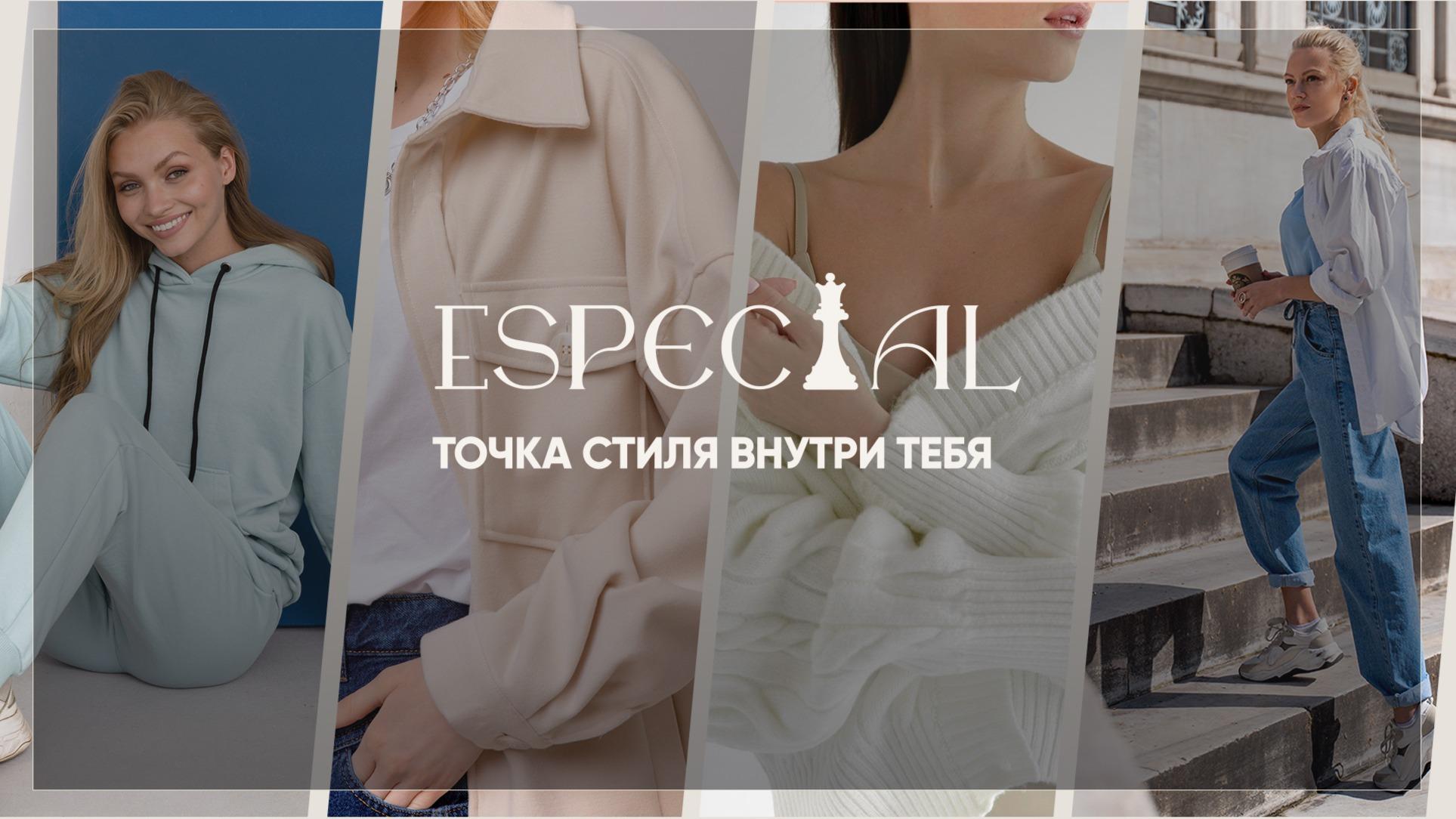 Especial: незаменимый осенний гардероб 2021